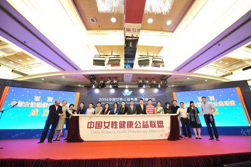 2014中国女性公益慈善-健康论坛 暨中国女性健