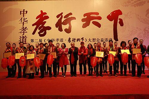 第二届《中华孝道-孝行天下》公益活动在北京举行