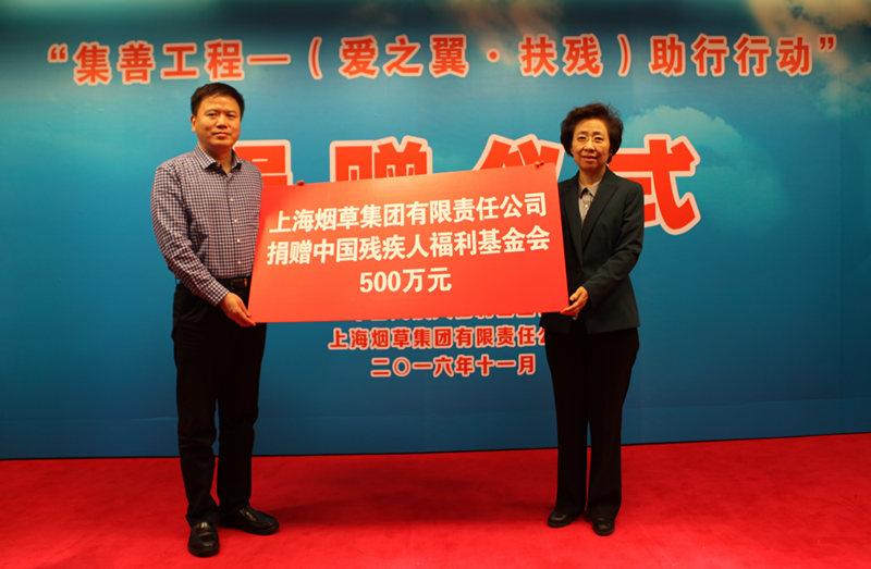上海捐粹.9�(yi&�l$zd�_上海烟草集团捐赠中国残疾人福利基金会