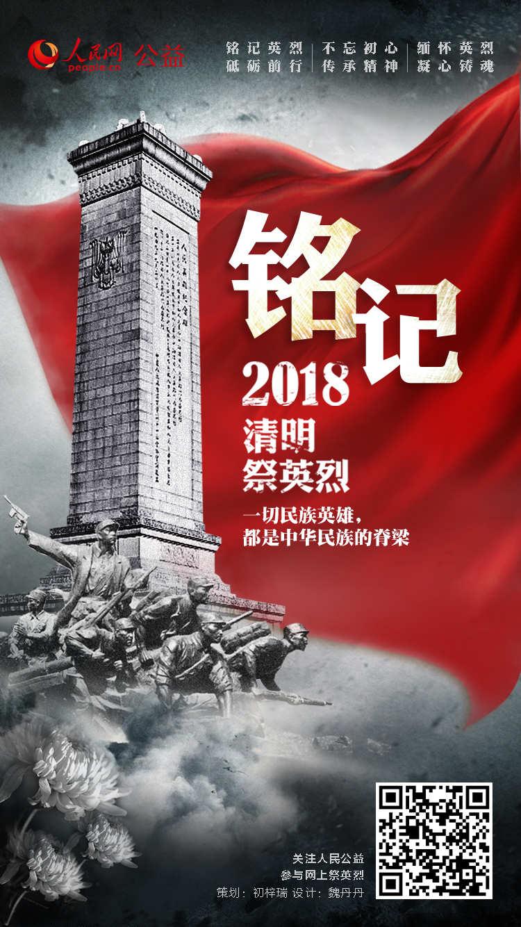 铭记·2018清明祭英烈