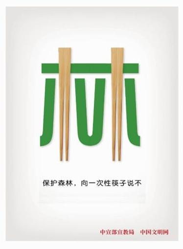 公益:保护森林,向一次性筷子说不