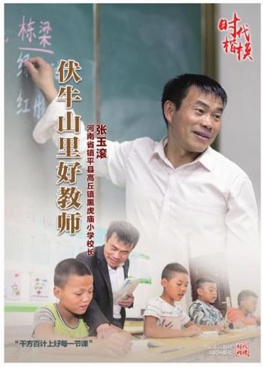 """公益广告:""""千方百计上好每一节课"""""""