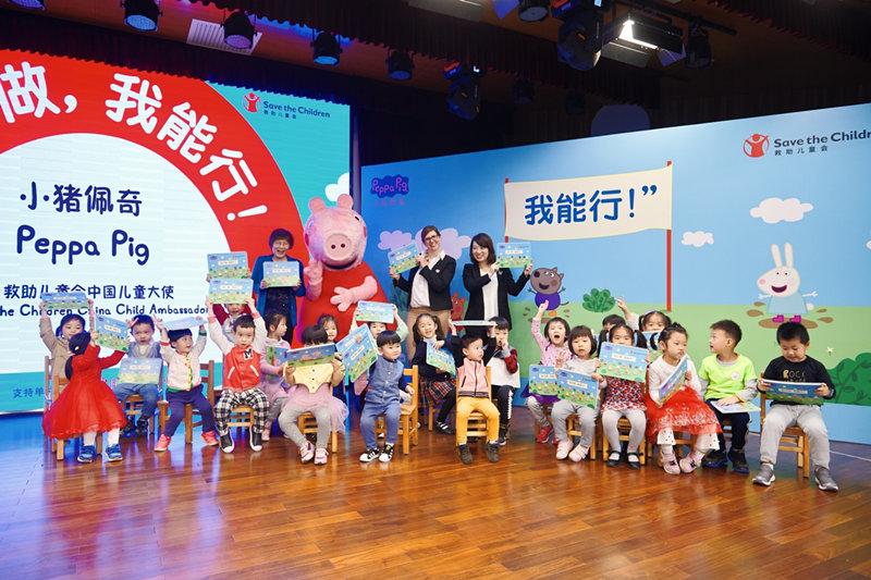 小猪佩奇成为救助儿童会中国大陆地区官方儿童大使