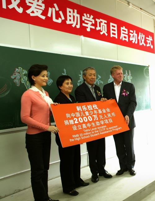 高中生助学_青岛市设立爱基金高中学生励志奖助学金基金