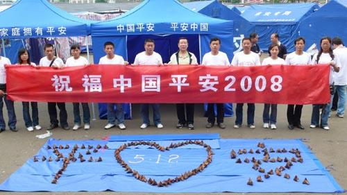 祝福中国,平安2008